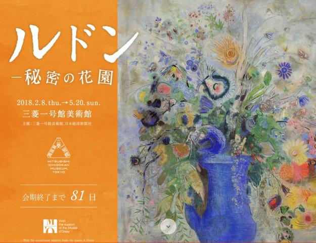 <p>幻想的な内面世界に目を向け、独特な画業で世界中の人の心を魅了し続けるオディロン・ルドン。</p> <p>本展はルドンが描いた花や植物に焦点をあてた、世界で初めての展覧会となります。<br />ドムシー男爵家の食堂を飾った、当館所蔵の最大級のパステル画「グラン・ブーケ(大きな花束)」とともに、同食堂を飾ったオルセー美術館所蔵の15点が一堂に会す、日本初の機会。</p> <p>他にも、ルドンコレクションとしても名高い岐阜県美術館をはじめ、オルセー美術館やニューヨーク近代美術館(MOMA)など、世界各地の美術館が所蔵するルドン作品約90点が集結!</p> <p>夢の中の絵のよう。<br />ぜひ、いってみたいですね!</p> ()