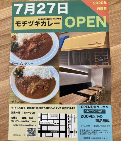 "<p>「mochizuki curry」7/27オープン</p> <p>カレーとちょっと休憩。</p> <p>https://twitter.com/mochizukicurry</p><div class=""thumnail post_thumb""><a href=""https://twitter.com/mochizukicurry""><h3 class=""sitetitle""></h3><p class=""description""></p></a></div> ()"
