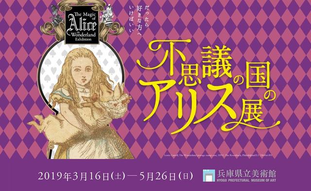 """<p>『不思議の国のアリス』は、初めて出版されてからすでに150年以上の月日が流れてもなお絶えることなく読み継がれている物語です。すでに170を超える言語に翻訳され、発行部数は1億部とも言われる世界的ベストセラーになっています。<br />本展は、この物語の誕生から今に至るまで、常に「アイドル」的な存在であり続けるアリスを展観することで、 この物語がなぜこんなにも人々を惹きつけてやまないのか、という疑問を共に探り出そうとするものです。</p><div class=""""thumnail post_thumb""""><a href=""""""""><h3 class=""""sitetitle""""></h3><p class=""""description""""></p></a></div> ()"""