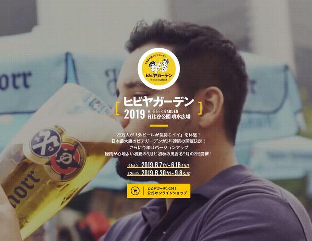 """<p>日本最大級のビアガーデン<br />東京のど真ん中日比谷公園に「日本最大級」「日本最速」の<br />ビアガーデンが 出現!!<br />外ビールが、気持ちイイ!をテーマに、<br />「上質なビール」「特別な空間」「プレミアムなパフォーマンス」を会場内で体験!<br />既存のフードイベントでは味わえない、ヒビヤガーデンならではのイベントを提供します。<br />緑風が心地よい初夏の6月と初秋の風香る9月にヒビヤガーデンで素敵な乾杯!<br />素敵な時間をお過ごし下さい。</p><div class=""""thumnail post_thumb""""><a href=""""""""><h3 class=""""sitetitle""""></h3><p class=""""description""""></p></a></div> ()"""