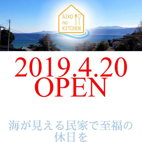 """<p>海が見える予約制プライベートレストラン</p> <p>「AIKO no KITCHEN」4/20オープン</p> <p>海を見下ろし、自然を感じながら</p> <p>美味しいお食事と心地よい音楽</p> <p>仲間たちとゆっくりおしゃべりしながら</p> <p>ゆ~ったりとした時間を過ごす</p> <p>忙しい日常から抜け出して心もリフレッシュ..</p> <p>http://bit.ly/2Gogvm2</p><div class=""""news_area is_type01""""><div class=""""thumnail""""><a href=""""http://bit.ly/2Gogvm2""""><div class=""""image""""><img src=""""https://scontent-nrt1-1.cdninstagram.com/vp/2eff8912e9f0e0119d41e2a4d6cf12d0/5D3D6F42/t51.2885-15/e35/54447186_431194724315837_4970541532186649565_n.jpg?_nc_ht=scontent-nrt1-1.cdninstagram.com""""></div><div class=""""text""""><h3 class=""""sitetitle"""">AIKO no KITCHEN on Instagram: """"AIKO no KITCHEN 4/20のオープンまであと少し???? 先日は、ご近所さんをご招待してプレオープンでした。  色々改善点が見つかったので、お客さまに満足していただけるように、めいっぱい楽しんでいただけるように もっと工夫していこうと思います???? これから色々と楽しみ????…""""</h3><p class=""""description"""">39 Likes, 4 Comments - AIKO no KITCHEN (@aiko_no_kitchen) on Instagram: """"AIKO no KITCHEN 4/20のオープンまであと少し???? 先日は、ご近所さんをご招待してプレオープンでした。…""""</p></div></a></div></div> ()"""