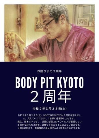 <p>BODYPITKYOTO院長藤崎進一です。</p> <p>本日と明日、2周年記念としまして施術料金2000円引きで施術させていただきます!</p> ()