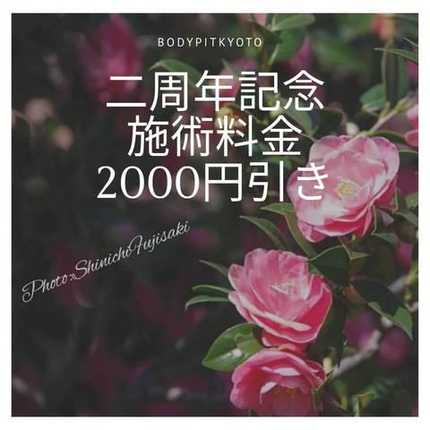 <p>BODYPITKYOTO院長藤崎進一です。</p> <p>3月28日(土)で2周年を迎えます!</p> <p>感謝の気持を込めて、施術料金2000円引きさせていただきます!</p> ()