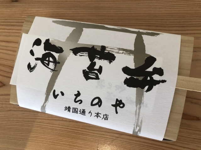 "<p>「海苔弁 いちのや 靖国通り本店」7月1日オープン!</p> <p>日本が誇る元祖弁当文化の海苔弁、その海苔弁を世界に発信すべく</p> <p>飲食店プロデュース会社が本気で取り組んむ海苔弁専門店が誕生。。</p> <p>https://goo.gl/maps/WrNpu9PSNYPGhsmc8</p><div class=""news_area is_type02""><div class=""thumnail""><a href=""https://goo.gl/maps/WrNpu9PSNYPGhsmc8""><div class=""image""><img src=""https://lh5.googleusercontent.com/p/AF1QipOe3uL0W6bbqxq2_U-fqFfYqgFG926xL4jkABO9=w256-h256-k-no-p""></div><div class=""text""><h3 class=""sitetitle"">海苔弁 いちのや 靖国通り本店</h3><p class=""description"">レストラン · 九段南2丁目2−5</p></div></a></div></div> ()"
