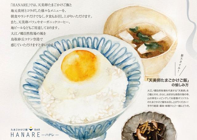 """<p>7/28open</p> <p>たまごかけご飯BAR</p> <p>『大江ノ郷自然牧場 HANARE』</p> <p>地元食材を使用</p> <p>手作りのお惣菜で愉しむ</p> <p>新スタイルの天美卵の</p> <p>たまごかけご飯....</p> <p>https://goo.gl/rtSh6w</p><div class=""""news_area is_type01""""><div class=""""thumnail""""><a href=""""https://goo.gl/rtSh6w""""><div class=""""image""""><img src=""""https://scontent-nrt1-1.xx.fbcdn.net/v/t15.0-10/35771029_1799005190168240_94403355396276224_n.jpg?_nc_cat=0&oh=f0730c5dcb138435d06665cfeeb181b9&oe=5C10F24D""""></div><div class=""""text""""><h3 class=""""sitetitle"""">大江ノ郷自然牧場</h3><p class=""""description"""">!【7/28(土)8:00~ 大江ノ郷自然牧場 HANARE-ハナレ- オープンのお知らせ】!  八頭町の大自然にある大江ノ郷自然牧場から、鳥取の玄関口である鳥取砂丘コナン空港までは約25キロ。今夏、郷の「離れ」として、鳥取空港内に大江ノ郷自然牧場の新店舗「HANARE」がオープンいたします。...</p></div></a></div></div> ()"""