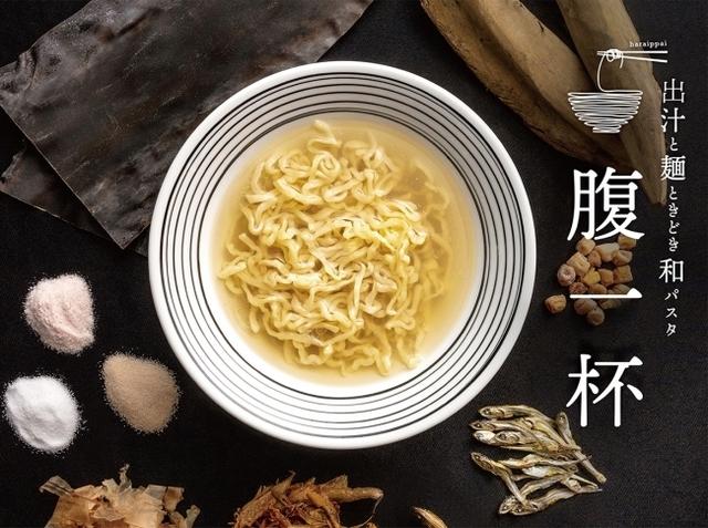 "<p>ウィズ&アフターコロナ期間ハライッパイを酒場から中華そばへ業態変更</p> <p>「出汁と麺ときどき和パスタ腹一杯中崎町店」6月1日オープン!</p> <p>good spoonのカームデザインがお出汁にこだわった和食としての中華そば始める</p> <p>老若男女に好まれる、こだわりの透き通るお出汁のスープと選べる麺</p> <p>大阪駅を行き交う全ての人の心に火を灯すオールデイダイニングが誕生。。</p> <p>https://bit.ly/3eoCPd9</p><div class=""news_area is_type01""><div class=""thumnail""><a href=""https://bit.ly/3eoCPd9""><div class=""image""><img src=""https://tblg.k-img.com/resize/640x640c/restaurant/images/Rvw/130668/130668791.jpg?token=3ab1a27&api=v2""></div><div class=""text""><h3 class=""sitetitle"">ハライッパイ (中崎町/居酒屋)</h3><p class=""description"">★★★☆☆3.09 ■【茶屋町すぐ】新鮮野菜を堪能☆名物野菜串巻一本180円~!30種のレモンサワー飲み放題有◎ ■予算(夜):¥2,000~¥2,999</p></div></a></div></div> ()"