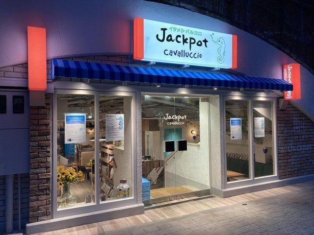 """<p>「jackpot cavalluccio」6/24グランドオープン</p> <p>イタリアの南に広がる地中海の料理をリーズナブルに。</p> <p>https://www.hotpepper.jp/strJ001246998/</p><div class=""""news_area is_type01""""><div class=""""thumnail""""><a href=""""https://www.hotpepper.jp/strJ001246998/""""><div class=""""image""""><img src=""""https://imgfp.hotp.jp/IMGH/96/42/P036019642/P036019642_480.jpg""""></div><div class=""""text""""><h3 class=""""sitetitle"""">ジャックポット カヴァルッチョ</h3><p class=""""description"""">【ネット予約可】ジャックポット カヴァルッチョ(ダイニングバー・バル/洋・和洋・各国料理・その他)の予約なら、お得なクーポン満載、24時間ネット予約でポイントもたまる【ホットペッパーグルメ】!※この店舗はネット予約に対応しています。</p></div></a></div></div> ()"""