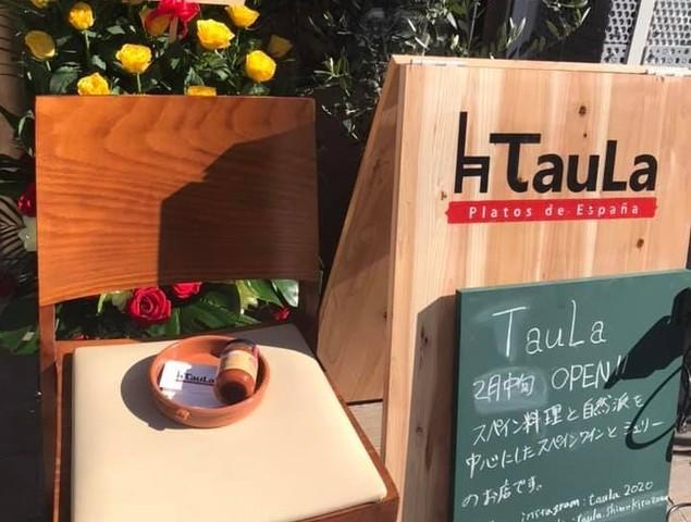 """<p>Platos de Espana「TauLa」2/13~プレオープン</p> <p>日本の食材を使ったスペイン郷土料理と</p> <p>自然派を中心としたスペインワインのお店...</p> <p>http://bit.ly/2wbdF0U</p> <div class=""""news_area is_type01""""> <div class=""""thumnail""""><a href=""""http://bit.ly/2wbdF0U""""> <div class=""""image""""><img src=""""https://scontent-nrt1-1.cdninstagram.com/v/t51.2885-15/e35/s1080x1080/84874414_1478075372370109_1008739647476430627_n.jpg?_nc_ht=scontent-nrt1-1.cdninstagram.com&_nc_cat=101&_nc_ohc=aWo1BZBz5nAAX-Lb-fs&oh=698b17211c0773dca5c67a463516177c&oe=5EE0C275"""" /></div> <div class=""""text""""> <h3 class=""""sitetitle"""">TauLa on Instagram: """"明日13日はついにプレオープンになります。 シェリーも揃いましたよ???? プレオープン期間(一週間)のみ、 お支払いは「現金」のみになります。 ご迷惑をおかけ致しますが、どうぞよろしくお願いします* 皆様のお越しを心よりお待ちしております。 ・ ・…""""</h3> <p class=""""description"""">47 Likes, 0 Comments - TauLa (@taula2020) on Instagram: """"明日13日はついにプレオープンになります。 シェリーも揃いましたよ???? プレオープン期間(一週間)のみ、 お支払いは「現金」のみになります。 ご迷惑をおかけ致しますが、どうぞよろしくお願いします*…""""</p> </div> </a></div> </div> ()"""
