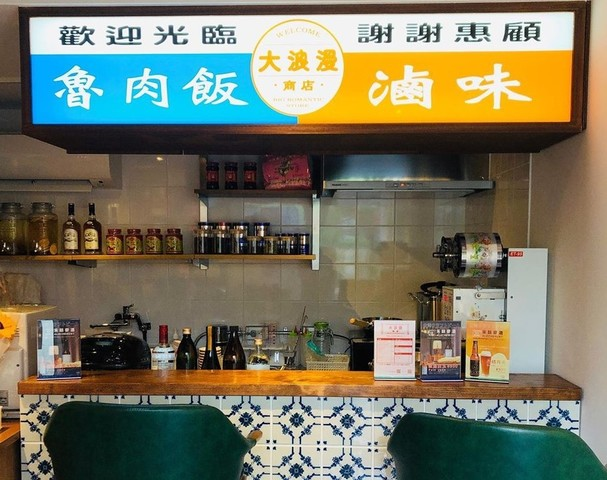 """<p>「BIG ROMANTIC STORE 大浪漫商店」7/22-30プレオープン</p> <p>日本と台湾を繋ぐ音楽レーベル「@bigromanticrecords / 大浪漫唱片」直営の</p> <p>台湾ソウルフード魯肉飯専門スタンド。</p> <p>https://bit.ly/305Sg61<br />https://twitter.com/bigroman_store<br />https://www.instagram.com/bigromanticstore/</p><div class=""""news_area is_type01""""><div class=""""thumnail""""><a href=""""https://bit.ly/305Sg61""""><div class=""""image""""><img src=""""https://scontent-nrt1-1.xx.fbcdn.net/v/t1.0-9/116045549_136663728122645_2585835611217430839_o.jpg?_nc_cat=111&_nc_sid=2d5d41&_nc_ohc=h2Ix9_aZBOUAX-giUkf&_nc_ht=scontent-nrt1-1.xx&oh=73d6e67ad22a0cb7e81555f06bac8844&oe=5F429446""""></div><div class=""""text""""><h3 class=""""sitetitle"""">大浪漫商店 Big Romantic Store</h3><p class=""""description""""><DEAR 魯肉FANS>  深夜の #浪漫的店員妄想日記 vol.6  この数日、魯肉飯(ルーローファン)を楽しみにしていらっしゃる方がとても多く、日本列島のルーロー熱の高まりを感じています。 お待たせしてすいません!  7/30までのプレオープン期間中は台湾色の濃いドリンク群とデザート達のみの提供とさせていただいております。 プレオープンの特典として...</p></div></a></div></div> ()"""