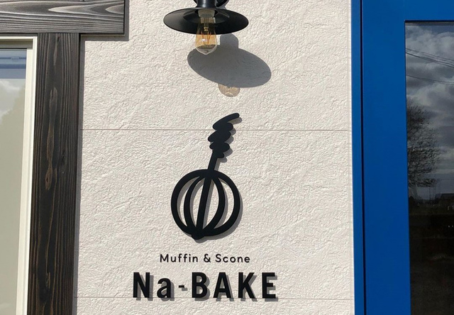 <p>Muffin&Scone「Na-BAKE」11/10グランドオープン</p>