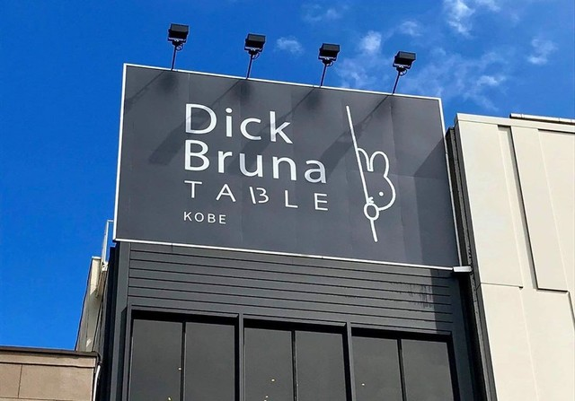 "<p>「Dick Bruna TABLE KOBE」7/17オープン</p> <p>ディック・ブルーナのイラストとともに</p> <p>ワインと食事と会話が楽しめるお店...</p> <p>https://bit.ly/2Zv4lkJ</p> <p>https://www.instagram.com/dickbrunatable/</p><div class=""news_area is_type01""><div class=""thumnail""><a href=""https://bit.ly/2Zv4lkJ""><div class=""image""><img src=""https://scontent-nrt1-1.xx.fbcdn.net/v/t1.0-9/106675160_3113599072053751_1800898230869026213_o.jpg?_nc_cat=102&_nc_sid=9e2e56&_nc_ht=scontent-nrt1-1.xx&oh=b4bb99add0d99ae737cbf66625d79a45&oe=5F3680E9""></div><div class=""text""><h3 class=""sitetitle"">FELISSIMO <フェリシモ></h3><p class=""description"">FELISSIMO <フェリシモ>さんが写真を追加しました</p></div></a></div></div> ()"