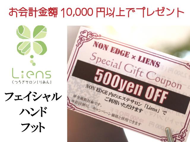 """<p>5月のキャンペーンは先月オープンしたNON EDGE内のエステサロン「Liens(リアン)」とのコラボ企画、</p> <h3>NON EDGEでのお会計金額10,000円以上のお客様にエステ(リアン)で使える</h3> <h2><span style=""""color: #ff0000;"""">500円クーポンプレゼント!!</span></h2> <p><span style=""""color: #ff0000;""""><span style=""""color: #000000;"""">〇ディープクレンジング<br /></span><span style=""""color: #000000;"""">20分2,500円(初回1500円) ⇒</span><span style=""""color: #ff0000;"""">500円OFF</span><br /><span style=""""color: #000000;""""> 〇ビューティエクササイズケア<br />40分4,500円(初回3000円) ⇒</span><span style=""""color: #ff0000;"""">500円OFF</span><br /><span style=""""color: #000000;""""> 〇ハンドリンパマッサージ<br />15分1,000円 ⇒</span><span style=""""color: #ff0000;"""">500円OFF</span><br /><span style=""""color: #000000;""""> 〇フットリンパマッサージ<br />30分2,000円 ⇒</span><span style=""""color: #ff0000;"""">500円OFF</span></span></p> <p></p> <p><span style=""""color: #ff0000;""""><span style=""""color: #ff0000;""""><span style=""""color: #000000;"""">ご予約お待ちしております♪</span></span></span></p> <p></p> ()"""