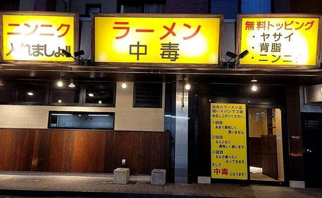 "<div>東京豚骨ラーメン「ラーメン中毒」1/14グランドオープン</div> <div>1回目 あまり美味しく思いません。2回目 なんとなく美味しく感じます。</div> <div>3回目 なんか食べたくなってきます。そして、中毒になるようです。</div> <div>https://goo.gl/maps/iCGrQae6nDqTjdEp6</div> <div>https://www.instagram.com/ramen_chuudoku/</div> <div> <blockquote class=""twitter-tweet""> <p lang=""ja"" dir=""ltr"">年も押し迫り慌しい日々をお過ごしでしょう。<br />ラーメン中毒も、店舗改装順調に進んでおります。<br />年明け14日に皆様にお会いできる事を願っております。 <a href=""https://t.co/e7eY2WTmgZ"">pic.twitter.com/e7eY2WTmgZ</a></p> — ラーメン中毒 (@cZCUTj7Lizi14mn) <a href=""https://twitter.com/cZCUTj7Lizi14mn/status/1343790577490427905?ref_src=twsrc%5Etfw"">December 29, 2020</a></blockquote> <script async="""" src=""https://platform.twitter.com/widgets.js"" charset=""utf-8""></script> </div> <div class=""news_area is_type02""> <div class=""thumnail""><a href=""https://goo.gl/maps/iCGrQae6nDqTjdEp6""> <div class=""image""><img src=""https://lh5.googleusercontent.com/p/AF1QipMejxdKfX-VS2IqBOyjc5jEbEmC3i2YNfkoQ8OE=w256-h256-k-no-p"" /></div> <div class=""text""> <h3 class=""sitetitle"">ラーメン中毒</h3> <p class=""description"">ラーメン屋 · 扇が丘3番地18号 イマジンビル 1階</p> </div> </a></div> </div> ()"