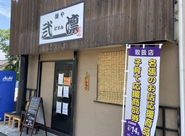 "<div>「麺や 弐凛」4/25プレオープン</div> <div>背脂醤油とんこつと鶏油醤油とんこつラーメン。</div> <div>https://tabelog.com/mie/A2404/A240402/24018129/<br />https://www.instagram.com/menyanirin/</div> <div class=""news_area is_type01""> <div class=""thumnail""><a href=""https://tabelog.com/mie/A2404/A240402/24018129/""> <div class=""image""><img src=""https://tblg.k-img.com/resize/640x640c/restaurant/images/Rvw/151077/151077281.jpg?token=108a227&api=v2"" /></div> <div class=""text""> <h3 class=""sitetitle"">麺や 弐凛 (桔梗が丘/ラーメン)</h3> <p class=""description"">★★★☆☆3.02 ■予算(夜):~¥999</p> </div> </a></div> </div> ()"