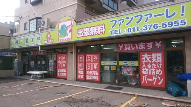 """<p>札幌市のリサイクルショップ「ファンファーレ」です。<br />ご家庭で不用になったお品物を捨てる前に一度査定に出してみてはいかがでしょうか!<br />本来処分費用がかかる家具、家電などもまだまだ使えたり需要のあるものでしたらお買取りさせていただきます!<br />運び出しも不要なので電話一本で楽々リサイクル!</p> <p>お引越しなどでの一括・大量の査定・買取も対応可能です。</p> <div class=""""thumnail post_thumb""""> <h3 class=""""sitetitle""""></h3> </div><div class=""""thumnail post_thumb""""><a href=""""""""><h3 class=""""sitetitle""""></h3><p class=""""description""""></p></a></div> ()"""