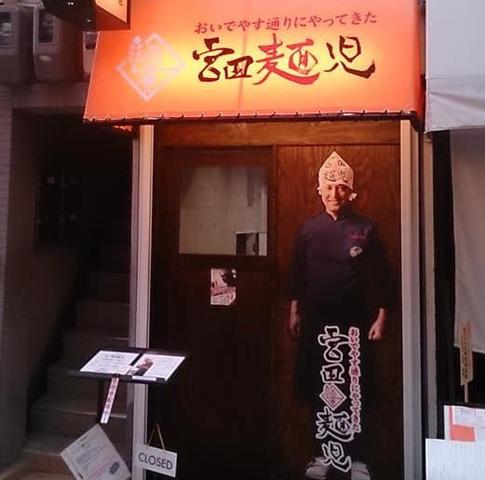 "<p>つけ麺専門店『おいでやす通りにやってきた宮田麺児』</p> <p>天五中崎商店街(通称:おいでやす通り)にオープン。</p> <p>大阪市北区黒崎町5-17</p> <p>http://bit.ly/37lN9Qv</p><div class=""news_area is_type01""><div class=""thumnail""><a href=""http://bit.ly/37lN9Qv""><div class=""image""><img src=""https://pbs.twimg.com/media/EJDyELXU8AIMWS2.jpg:large""></div><div class=""text""><h3 class=""sitetitle"">宮田 麺児 on Twitter</h3><p class=""description"">""「麺児だから出来る事」 をテーマに 新たな 小麦の可能性を みつけるために。  中崎町に参上。 オープン記念の麺 発注しました。 小麦の一本うち です。 NO blend ONE TYPE""</p></div></a></div></div> ()"