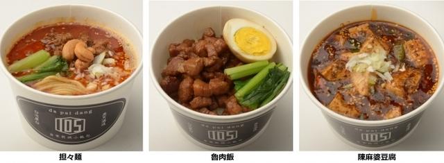 """<p>本場中国の点心師による、本格的な焼小籠包の新店</p> <p>「da pai dang 105(ダ・パイ・ダン イチマルゴ)」12月15日オープン!</p> <p>イートインスペースと、スタンディングスペースがあり、ランチや軽食、</p> <p>仕事帰りの気軽なちょい飲みなど様々なシーンに対応。。</p> <div class=""""news_area is_type01""""></div><div class=""""thumnail post_thumb""""><a href=""""""""><h3 class=""""sitetitle""""></h3><p class=""""description""""></p></a></div> ()"""
