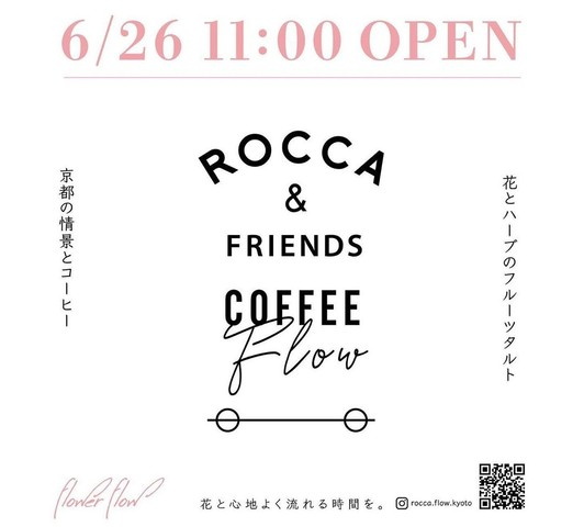 <p>「ROCCA & FRIENDS FLOW KYOTO」6/26移転グランドオープン</p> <p>観光地のTRUCKから生活圏の西院の街へお引越しして、</p> <p>コーヒーとフルーツタルト、お菓子のお店に...</p> <p>https://www.instagram.com/rocca.flow.kyoto/</p> <p>https://goo.gl/maps/dP5tCAx6yBxxrh9d7 MAP</p> ()
