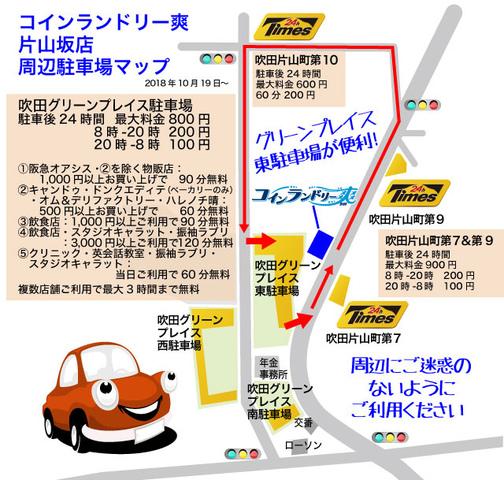 """<p>当店には残念ながら駐車場がございません。</p> <p>その代わりといってはなんですが、周辺には駐車場がたくさんあります。</p> <p>その駐車場をまとめたマップを作っています。</p><div class=""""thumnail post_thumb""""><a href=""""""""><h3 class=""""sitetitle""""></h3><p class=""""description""""></p></a></div> ()"""