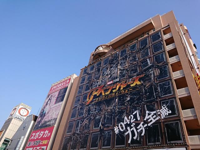 <p>4月27日公開のマーベル映画最新作</p> <p>『アベンジャーズ/インフィニティ・ウォー』の壁面広告</p> <p>ドン・キホーテ道頓堀御堂筋店の壁面が破壊されています(笑</p> <p>これは観に行かないと....</p> <p>hara<br /><br /></p> ()