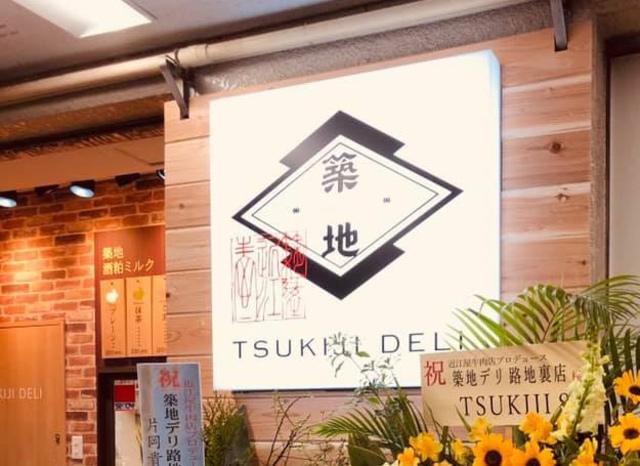 """<p>「TSUKIJI DELI 路地裏店」1/11グランドオープン</p> <p>創業90年、肉一筋の築地近江屋が立食スペース付き飲食店をオープン</p> <p>コンセプトは、築地の美味しいがここに集まる!</p> <p>https://goo.gl/5iSr7k</p><div class=""""news_area is_type01""""><div class=""""thumnail""""><a href=""""https://goo.gl/5iSr7k""""><div class=""""image""""><img src=""""https://scontent-nrt1-1.xx.fbcdn.net/v/t1.0-9/49035921_2255377311414915_5074318498025439232_n.jpg?_nc_cat=105&_nc_ht=scontent-nrt1-1.xx&oh=26798688128887635871bafd848a8490&oe=5C8E095D""""></div><div class=""""text""""><h3 class=""""sitetitle"""">Tsukiji DELI 築地路地裏店(築地デリ)</h3><p class=""""description"""">TSUKIJI DELI 築地路地裏店をグランドオープンいたします。 2019・1・11 「築地の美味しいを ここから発信したい!」これを実現します。  ■第一弾は、新感覚の甘酒の販売開始! 築地波除神社ゆかりの銘酒「萬歳楽」の酒粕とミルクをマッチングした、飲みやすい、アルコールZEROの酒粕ミルク「ましろ」を販売、価格もなんと¥200です。ぜひお越しください。  ☆酒粕の効果効能...</p></div></a></div></div> ()"""