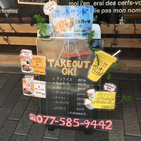<p>栗東駅近くのカフェパルクのお持ち帰りメニューの看板が可愛かったので撮りました。</p> <p>テイクアウト限定のバナナジュースやプリンパフェが気になります😋</p> ()