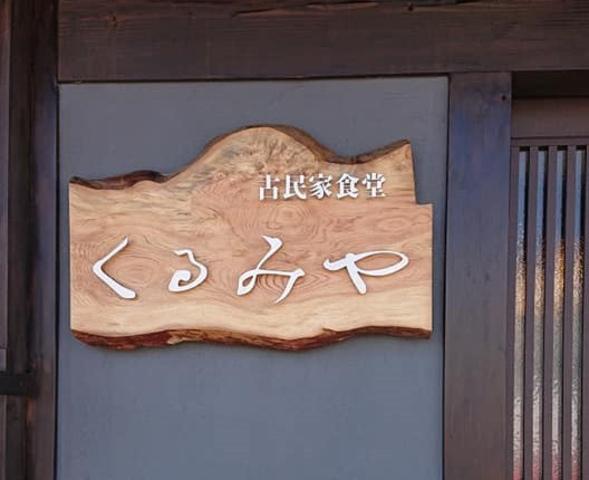 """<p>古民家食堂 「くるみや」4/15オープン</p> <p>築150年の古民家を改装した食堂</p> <p>店内はTunnelworksの家具...</p> <p>http://bit.ly/2V1TjlO</p><div class=""""news_area is_type01""""><div class=""""thumnail""""><a href=""""http://bit.ly/2V1TjlO""""><div class=""""image""""><img src=""""https://scontent-nrt1-1.xx.fbcdn.net/v/t1.0-9/56389425_1611573435654365_8648672959877087232_o.jpg?_nc_cat=105&_nc_ht=scontent-nrt1-1.xx&oh=940f591a57664880606ddefd3fc7e950&oe=5D3A2BAB""""></div><div class=""""text""""><h3 class=""""sitetitle"""">Tunnel works</h3><p class=""""description"""">実家が明治元年に出来たやつなんですが、昨年から飯田リフォームセンターさんにお願いしてリフォームをしておりまして、いよいよ完成! 母のやる食堂「くるみや」を兼ねた物件に生まれ変わりました! 内覧会を4月4.5.6でやりますので、興味ある方はご連絡ください! 今年に入ってから作りに作りまくったこの家の家具作りも、とりあえずひと段落です。...</p></div></a></div></div> ()"""