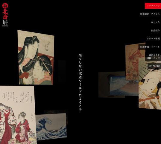 "<p>十数年ぶりに東京で開催される、大規模かつ網羅的な北斎展。</p> <p>20歳のデビュー作から90歳の絶筆まで、約480件の作品を展示する(会期中展示替えあり)。</p> <p>国内外の名品、近年発見された作品、初公開作品を通じて、北斎の全貌に迫る展覧会</p><div class=""thumnail post_thumb""><a href=""""><h3 class=""sitetitle""></h3><p class=""description""></p></a></div> ()"