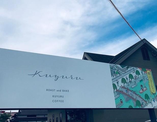<p>ROASTandBAKE『KUYURU COFFEE』</p> <p>コーヒーから始まる安らぎの時間と空間へ。</p> <p>美味しいコーヒーとパンを提供。</p> <p>福岡県柳川市三橋町今古賀182-2</p> <p>https://www.instagram.com/kuyurucoffee/</p> ()
