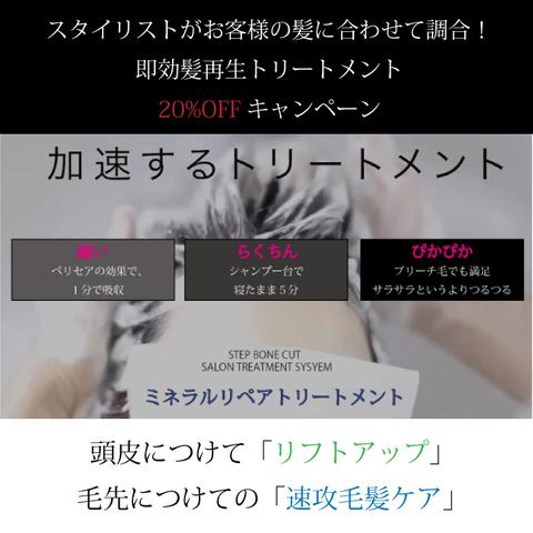 "<span style=""color: #363536; font-family: 'ヒラギノ角ゴ Pro W3', 'Hiragino Kaku Gothic Pro', メイリオ, Meiryo, 'MS Pゴシック', 'MS PGothic', Osaka, sans-serif, 'Alegreya SC', serif; font-size: 13px; background-color: #f4f4f4;"">8月のキャンペーンは新メニュー、<br /></span><span style=""color: #363536; font-family: 'ヒラギノ角ゴ Pro W3', 'Hiragino Kaku Gothic Pro', メイリオ, Meiryo, 'MS Pゴシック', 'MS PGothic', Osaka, sans-serif, 'Alegreya SC', serif; font-size: 13px; background-color: #f4f4f4;"">お客様の髪に合わせて調合!</span><br style=""color: #363536; font-family: 'ヒラギノ角ゴ Pro W3', 'Hiragino Kaku Gothic Pro', メイリオ, Meiryo, 'MS Pゴシック', 'MS PGothic', Osaka, sans-serif, 'Alegreya SC', serif; font-size: 13px;"" /><span style=""color: #363536; font-family: 'ヒラギノ角ゴ Pro W3', 'Hiragino Kaku Gothic Pro', メイリオ, Meiryo, 'MS Pゴシック', 'MS PGothic', Osaka, sans-serif, 'Alegreya SC', serif; font-size: 13px; background-color: #f4f4f4;"">ネタママリペアトリートメント</span><br style=""color: #363536; font-family: 'ヒラギノ角ゴ Pro W3', 'Hiragino Kaku Gothic Pro', メイリオ, Meiryo, 'MS Pゴシック', 'MS PGothic', Osaka, sans-serif, 'Alegreya SC', serif; font-size: 13px;"" /><br style=""color: #363536; font-family: 'ヒラギノ角ゴ Pro W3', 'Hiragino Kaku Gothic Pro', メイリオ, Meiryo, 'MS Pゴシック', 'MS PGothic', Osaka, sans-serif, 'Alegreya SC', serif; font-size: 13px;"" /><span style=""color: #363536; font-family: 'ヒラギノ角ゴ Pro W3', 'Hiragino Kaku Gothic Pro', メイリオ, Meiryo, 'MS Pゴシック', 'MS PGothic', Osaka, sans-serif, 'Alegreya SC', serif; font-size: 13px; background-color: #f4f4f4;"">20%OFF!!</span><br style=""color: #363536; font-family: 'ヒラギノ角ゴ Pro W3', 'Hiragino Kaku Gothic Pro', メイリオ, Meiryo, 'MS Pゴシック', 'MS PGothic', Osaka, sans-serif, 'Alegreya SC', serif; font-size: 13px;"" /><br style=""color: #363536; font-family: 'ヒラギノ角ゴ Pro W3', 'Hiragino Kaku Gothic Pro', メイリオ, Meiryo, 'MS Pゴシック', 'MS PGothic', Osaka, sans-serif, 'Alegreya SC', serif; font-size: 13px;"" /><br style=""color: #363536; font-family: 'ヒラギノ角ゴ Pro W3', 'Hiragino Kaku Gothic Pro', メイリオ, Meiryo, 'MS Pゴシック', 'MS PGothic', Osaka, s"