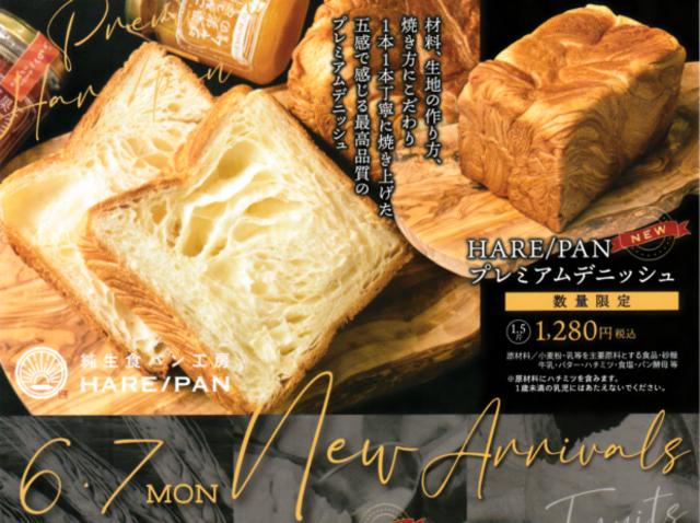<p>6月7日(月)から、競輪場通り沿いの純生食パン工房の下戸祭店でHARE/PANプレミアムデニッシュを販売開始するそうです。</p> <p>数量限定</p> ()