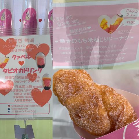 """<p>青森県八戸市ショッピングセンターラピア1階 情熱食品近くにある</p> <p></p> <p>【ヘンボッハン テッペ】</p> <p></p> <p>2019年9月11日にオープンしたお店ですが、主にタピオカを販売しているお店になります。</p> <p></p> <p>韓国で絶大な人気を誇る</p> <p>韓国発祥!「もち米ねじりドーナツ」150円</p> <p>また、クァベキの米粉を使った</p> <p>「チーズハットグ」450円で販売しています!</p> <p>モチモチの本格タピオカをその場で味わうことができます!</p> <p>今回は、人気メニューである</p> <p>いちごミルクタピオカ、もち米ねじりドーナツを味わいました。</p> <p>タピオカは、いちごの果肉がたっぷり入っていて、ドーナツは、もっちり食感で美味しいです。</p> <p></p> <p></p> <p style=""""font-family: -webkit-standard; -webkit-text-size-adjust: auto;"""">営業時間 10時〜20時</p> <p style=""""font-family: -webkit-standard; -webkit-text-size-adjust: auto;""""></p> <p><a href=""""https://www.instagram.com/p/B4BnM2gBTlS/?igshid=oao3w0268ej8"""">https://www.instagram.com/p/B4BnM2gBTlS/?igshid=oao3w0268ej8</a></p><div class=""""news_area is_type01""""><div class=""""thumnail""""><a href=""""https://www.instagram.com/p/B4BnM2gBTlS/?igshid=oao3w0268ej8""""><div class=""""image""""><img src=""""https://scontent-nrt1-1.cdninstagram.com/vp/e19ca2a7860a927b31989b8a5b2a6605/5E4E6498/t51.2885-15/e35/p1080x1080/71516820_2477008622556701_7939794276543940797_n.jpg?_nc_ht=scontent-nrt1-1.cdninstagram.com&_nc_cat=105""""></div><div class=""""text""""><h3 class=""""sitetitle"""">ヘンボッハン テッペ[八戸ラピア店]행복한 택배 on Instagram: """". 皆さんこんにちは????✨ . ヘンボッハンテッペ 八戸店本日もOPENいたしました✨ . のびーるチーズハットグはもう食べましたか❓ 本日もOPENから多くのご注文をいただいております????✨ 昼食後の間食にもちょうどいいサイズですので、食後にも食前にもオススメですよ???? .…""""</h3><p class=""""description"""">138 Likes, 1 Comments - ヘンボッハン テッペ[八戸ラピア店]행복한 택배 (@henbbohan_teppe_hachinohe) on Instagram: """". 皆さんこんにちは????✨ . ヘンボッハンテッペ 八戸店本日もOPENいたしました✨ . のびーるチーズハットグはもう食べましたか❓ 本日もOPENから多くのご注文をいただいております????✨…""""</p></div></a></div></div> ()"""