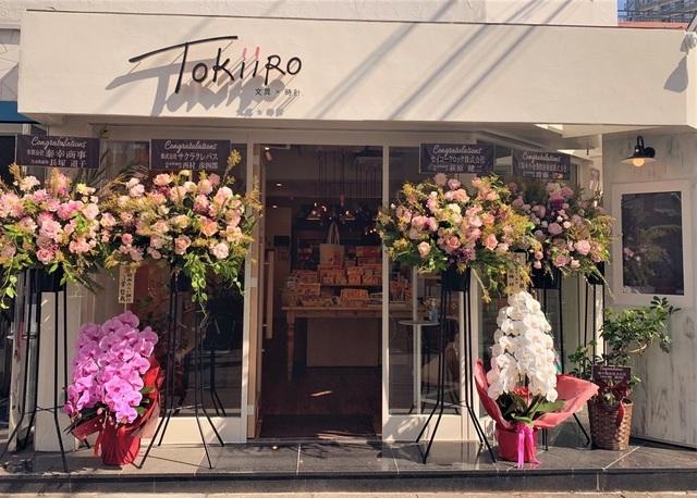 "<div>【 TokiiRo表参道店 】</div> <div>クレパス柄トケイのカスタマイズができる常設店舗。</div> <div>東京都渋谷区神宮前4-4-7 1F</div> <div>https://tokiiro.shop/</div> <div>https://www.instagram.com/tokiiro_shop/</div> <div> <blockquote class=""twitter-tweet""> <p lang=""ja"" dir=""ltr"">いよいよ来週オープン!<br />店舗準備ラストスパート☀️ <a href=""https://t.co/vGSLwRqtgt"">pic.twitter.com/vGSLwRqtgt</a></p> — TokiiRo 文具×時計-表参道店- (@TokiiRo_shop) <a href=""https://twitter.com/TokiiRo_shop/status/1368499925844041730?ref_src=twsrc%5Etfw"">March 7, 2021</a></blockquote> <script async="""" src=""https://platform.twitter.com/widgets.js"" charset=""utf-8""></script> </div><div class=""news_area is_type01""><div class=""thumnail""><a href=""https://tokiiro.shop/""><div class=""image""><img src=""https://tokiiro.shop/img/ogp/image.png""></div><div class=""text""><h3 class=""sitetitle"">表参道にオープンする時計・文具のお店 TokiiRo(ときいろ)</h3><p class=""description"">色とりどりでわくわくする。全100色のクレパス柄トケイカスタマイズができる、時計・文具のお店 TokiiRo(ときいろ) で、いろを楽しみながらお気に入りのアイテムを選ぶひとときをお過しください。</p></div></a></div></div> ()"