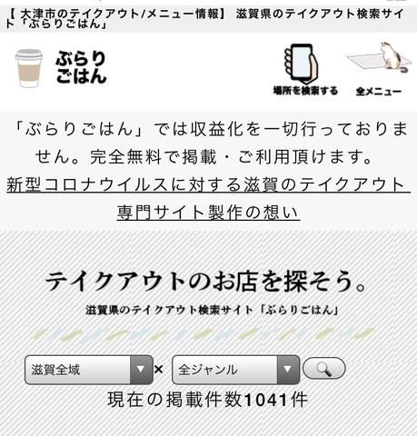 """<p>滋賀県の飲食店を応援する、滋賀県のテイクアウト情報を無料で掲載してくれるサイトがオープンしています。</p> <p>お客さんは、テイクアウトでお店を応援できます。</p> <p>お店の方は、Googleファームで情報を送ると無料でテイクアウト情報を掲載してもらえます。</p> <p>ニュースで取り上げられていて知ったのですが、広めたい取り組みだと思ったのでお知らせします。</p> <div class=""""thumnail post_thumb""""> <h3 class=""""sitetitle""""></h3> <a href=""""https://kodawari.in/takeout/45539"""">https://kodawari.in/takeout/45539</a></div> ()"""