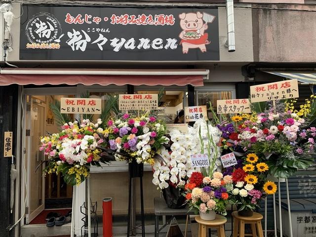 <p>ドン・キホーテ宇都宮店とオリオン通りをつなぐ通りにお好み焼き酒場「粉粉yanen(ここやねん)」が4月下旬頃に開店するということでしたが、4の上から5の文字が張り付けられていて、いつ開店するのかとやきもきしていましたが、ついにOPENしました。</p> ()