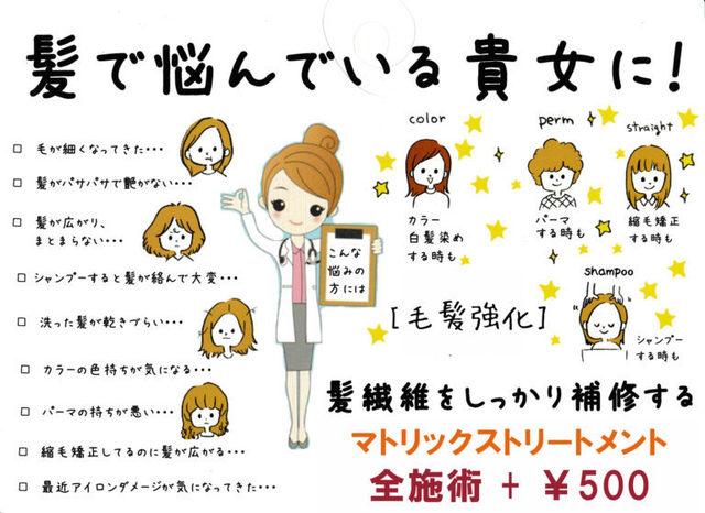 """<p style=""""margin: 1em 0px; font-family: Helvetica, Arial, 'hiragino kaku gothic pro', meiryo, 'ms pgothic', sans-serif; color: #666666; font-size: 12px;"""">4月のキャンペーンは、</p> <p style=""""margin: 1em 0px; font-family: Helvetica, Arial, 'hiragino kaku gothic pro', meiryo, 'ms pgothic', sans-serif; color: #666666; font-size: 12px;"""">春カラーキャンペーンといたしまして、カラー剤に混ぜて美しくダメージに負けない丈夫な髪に導く毛髪強化剤「マトリックストリートメント」がサービスとなるキャンペーンです♪</p> <p style=""""margin: 1em 0px 0px; font-family: Helvetica, Arial, 'hiragino kaku gothic pro', meiryo, 'ms pgothic', sans-serif; color: #666666; font-size: 12px;"""">全体カラーをしていただいたお客様すべて対象となりますので、春夏トレンドカラー「シースルーカラー」やお好みのカラーをお楽しみいただけ<span class=""""text_exposed_show"""" style=""""display: inline; font-family: inherit;"""">ればと思います!(^^)!</span></p> <div class=""""text_exposed_show"""" style=""""display: inline; font-family: Helvetica, Arial, 'hiragino kaku gothic pro', meiryo, 'ms pgothic', sans-serif; color: #666666; font-size: 12px;""""> <p style=""""margin: 1em 0px; font-family: inherit;"""">シースルーカラー ↓<br /><a href=""""https://nonedge.jp/top/2020/02/15/2020ss/?fbclid=IwAR1FV8vAXHPFd9NzItWM77_FAvuBtHPauX8C7rVb_LvYQfRn_uiRNptWuNI"""" target=""""_blank"""" data-ft=""""{""""tn"""":""""-U""""}"""" rel=""""noopener nofollow"""" data-lynx-mode=""""async"""" data-lynx-uri=""""https://l.facebook.com/l.php?u=https%3A%2F%2Fnonedge.jp%2Ftop%2F2020%2F02%2F15%2F2020ss%2F%3Ffbclid%3DIwAR1FV8vAXHPFd9NzItWM77_FAvuBtHPauX8C7rVb_LvYQfRn_uiRNptWuNI&h=AT1XAGrTPe7n1WC7H1gr1rSVmyuRpsKHXBD_X9MZb6zq2EtluqZl1G0UTeUBWTcTZBj_7mpxZNpevqXkAJH7Y2B-iS8zkhBFfqnDA4UnICCaaPcbPsoiugePqPjnCC14alNOXDUbsaFUf9BP3YuY4BUnRzyiHYsYBux24zZWkPUJB2a5SzaFX3EYvtLqAPWnEcRe0qqRQo1e-mS-eaW7sbbmcW208IXl760hA3gI4mZLxQLzt11ZgTDkL6nJjQY0lXApwxGYsvPq8vVx1zKZSnZPz4h2m8yUu4WbQTypWgFVwzyBInZQ9k9EfYRT08J9aqUj3OcFc0Nj2IlovNWqxP4sUYD3daNlASMEpwSYFIpqH4Vd1OQA4_wATrI9Dq0Jj7t6TxX9Y6aQgtS_AOWifbiWhEXpRo8U4RN8oKdf5wlfHaslJYao3Em_qEeTILbARdfDGgZihpACim3aAbckr7EbyjjlP33mko2oWbUsYDSBm3XPBw3RgWjPmDgnGjKR_tJc-oxmJ673ZNPsvTOvQuSG_EZM3ZxNZagYCQGngRHZ5Dsre1SuWnSv2qtp45v1PaYo4O02s--m7eyJOarcRkvrfuvP7LRA0E2QbYdyUclV-AOciW"""
