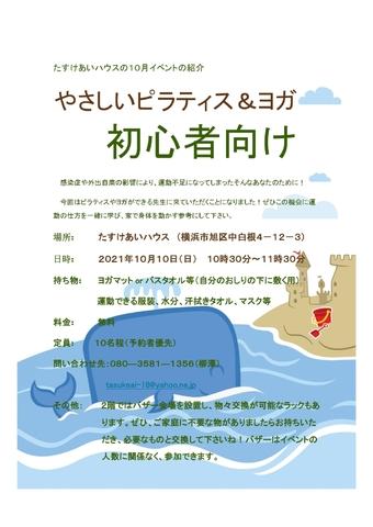 """<p style=""""margin: 0px 0px 10px; font-size: 14px; line-height: 1.8; color: #666666; font-family: Helvetica, Arial, Roboto, 'Droid Sans', 'ヒラギノ角ゴ ProN W3', 'Hiragino Kaku Gothic ProN', メイリオ, Meiryo, sans-serif; letter-spacing: 0.2px;"""">10月の開放日は、「運動不足なあなたに」お勧めなイベントを開催します!</p> <p style=""""margin: 0px 0px 10px; font-size: 14px; line-height: 1.8; color: #666666; font-family: Helvetica, Arial, Roboto, 'Droid Sans', 'ヒラギノ角ゴ ProN W3', 'Hiragino Kaku Gothic ProN', メイリオ, Meiryo, sans-serif; letter-spacing: 0.2px;"""">今回は、ヨガ&ピラティスの両方できる先生をお呼びし、『自粛生活の中でなまった身体に少しでも運動する機会を作る!』ということをテーマにイベントを企画しました!</p> <p style=""""margin: 0px 0px 10px; font-size: 14px; line-height: 1.8; color: #666666; font-family: Helvetica, Arial, Roboto, 'Droid Sans', 'ヒラギノ角ゴ ProN W3', 'Hiragino Kaku Gothic ProN', メイリオ, Meiryo, sans-serif; letter-spacing: 0.2px;"""">以下、イベントの紹介です。</p> <p style=""""margin: 0px 0px 10px; font-size: 14px; line-height: 1.8; color: #666666; font-family: Helvetica, Arial, Roboto, 'Droid Sans', 'ヒラギノ角ゴ ProN W3', 'Hiragino Kaku Gothic ProN', メイリオ, Meiryo, sans-serif; letter-spacing: 0.2px;"""">日時:2021年10月10日(日)10:30~11:30</p> <p style=""""margin: 0px 0px 10px; font-size: 14px; line-height: 1.8; color: #666666; font-family: Helvetica, Arial, Roboto, 'Droid Sans', 'ヒラギノ角ゴ ProN W3', 'Hiragino Kaku Gothic ProN', メイリオ, Meiryo, sans-serif; letter-spacing: 0.2px;"""">場所:たすけあいハウス (横浜市旭区中白根4丁目12-3)</p> <p style=""""margin: 0px 0px 10px; font-size: 14px; line-height: 1.8; color: #666666; font-family: Helvetica, Arial, Roboto, 'Droid Sans', 'ヒラギノ角ゴ ProN W3', 'Hiragino Kaku Gothic ProN', メイリオ, Meiryo, sans-serif; letter-spacing: 0.2px;"""">費用:0円(参加費)</p> <p style=""""margin: 0px 0px 10px; font-size: 14px; line-height: 1.8; color: #666666; font-family: Helvetica, Arial, Roboto, 'Droid Sans', 'ヒラギノ角ゴ ProN W3', 'Hiragino Kaku Gothic ProN', メイリオ, Meiryo, sans-serif; letter-spacing: 0.2px;"""">持ち物:ヨガマットorバスタオル等(自分のおしりの下に敷く用)、運動できる服装、水分、汗拭きタオル、マスク等</p> <p style=""""margin: 0px 0px 10px; font-size: 14px; line-height: 1.8; color: #666666; font"""
