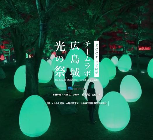 """<p>広島城は1589年に築城された日本三大平城の一つです。</p> <p>チームラボは、「Digitized City」というアートプロジェクトを行っています。非物質的であるデジタルテクノロジーによって、街を物質的に変えることなく「街が街のままアートになる」というプロジェクトです。</p> <p>「チームラボ 広島城 光の祭」では、広島藩主浅野長晟が広島城に入城して400年を迎える2019年に、街の象徴である広島城を、人々の存在によって変化するインタラクティブな光のアート空間に変えます</p> <div class=""""thumnail post_thumb""""> <h3 class=""""sitetitle""""></h3> </div><div class=""""thumnail post_thumb""""><a href=""""""""><h3 class=""""sitetitle""""></h3><p class=""""description""""></p></a></div> ()"""