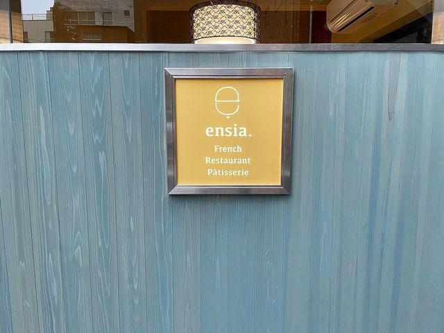 <div>『ensia.』8/5.GrandOpen</div> <div>French restaurantとpâtisserieのお店。</div> <div>東京都台東区雷門1丁目7-7</div> <div>https://www.instagram.com/ensia.restaurant/<br /><br /></div> ()