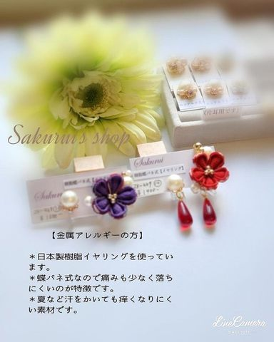 "<p>こんにちは。ココチザッカです😊<br />作家『sakurui shop』様をご紹介します。<br />ちりめ生地の和のデザインも<br />ビジューを使った洋のデザインも<br />どちらも品があってとっても素敵ですよ✨<br />https://www.instagram.com/p/CO_5JwCHKzT/<br /><br /></p> <p><strong>cocochizakka</strong> 奈良県香芝市狐井613 2階 ・・・・・・・<br />open:10:00-17:00 close:日曜.木曜.第三水曜日<br /><strong>☎0745-44-8275</strong> mail:cocochizakka@gmail.com<br /><a href=""https://www.instagram.com/cocochizakka/"">Instagram</a><a href=""https://www.facebook.com/cocochizakka613/"">Facebook</a><a href=""/cocochizakka"">PRtree</a><a href=""https://cocochizakka.jimdofree.com/"">HP</a><br />近鉄五位堂駅より徒歩10分 敷地内に20台以上駐車可<br /><br /><strong>ココチキッチン奈良狐井</strong> 奈良県香芝市狐井613 1階 ・・・・・・・<br />open:11:00-14:30 17:30-21:30 close:木曜.第三水曜日<br /><strong>☎</strong><strong>0745-44-8275 ※完全予約制<br /></strong><a href=""https://www.instagram.com/cocochikitchen/"">Instagram</a><a href=""https://twitter.com/cocochikitchen"">twitter</a><a href=""https://www.facebook.com/cocochi.kitchen/"">Facebook</a><a href=""/cocochikitchen"">PRtree</a><a href=""http://www.cocochi-kitchen.com/"">HP</a><br /><br />🍝ランチご予約フォーム ☞ https://bit.ly/37LSktG<br />※ランチは11時~と13時~の二部制営業になります。<br />前々日(定休日除く)午前中迄のご予約でご利用下さい。<br />前々日(定休日除く)午後以降のご予約はお電話のみの受付になります。<br /><br />🍖ディナーご予約フォーム ☞ https://bit.ly/37LSktG<br />※ディナーは前々日(定休日除く)午前中迄にご予約願います。<br /><br />ココチキッチンメニュー ☞ http://bit.ly/2Lub1cd<br /><br /><a href=""https://bit.ly/2VkdWrd"">近鉄五位堂駅からの動画</a> <a href=""https://bit.ly/2wBiy48"">近鉄下田駅からの動画</a></p> <div class=""image"" style=""display: inline !important;""><img src=""/sv_image/w640h640/vf/K1/vfK135sFmv9tFVVs.jpg"" /></div> <div class=""news_area is_type01""> <div class=""thumnail""><a href=""https://www.instagram.com/p/B9Ghan-pUVe/""> <div class=""text""> <h3 class=""sitetitle"">cocochikitchen ココチキッチン奈良狐井's Instagram photo: ""ココチキッチン奈良狐井2階のcocochi zakkaの店内の写真です。 . 全国のハンドメイド作家様70名様以上の作品を販売させていただいています。. . 雑貨だけでも、ぜひお気軽にお立ち寄り下さい。…""</h3> <p class=""description"">19 Likes, 0 Comments - cocochikitchen ココチキッチン奈良狐井 (@cocochikitchen) on Instagram: ""ココチキッチン奈良狐井2階のcocochi zakkaの店内の写真です。 . "