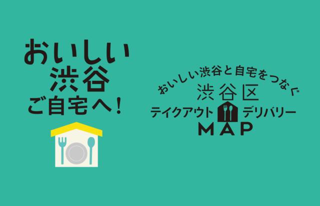 """<p>おいしい渋谷ご自宅へ!「渋谷区テイクアウト・デリバリーMap」</p> <p>コロナウイルスの影響であまり外出できない方々への情報として</p> <p>渋谷区内でテイクアウト・デリバリー可能なお店の情報を</p> <p>お店の方と地域の有志で集めたMAP。</p> <p>https://www.instagram.com/p/B_4z9Sqji8j/</p><div class=""""news_area is_type01""""><div class=""""thumnail""""><a href=""""https://www.instagram.com/p/B_4z9Sqji8j/""""><div class=""""image""""><img src=""""https://scontent-nrt1-1.cdninstagram.com/v/t51.2885-15/e35/s1080x1080/96515870_232671854688111_3180352872838024450_n.jpg?_nc_ht=scontent-nrt1-1.cdninstagram.com&_nc_cat=103&_nc_ohc=_HJT0VQULoEAX8UXNws&oh=c0815c0ec0f5c3d337ef006792ef5c86&oe=5EE3F869""""></div><div class=""""text""""><h3 class=""""sitetitle"""">恵比寿新聞 on Instagram: """"この2週間渋谷各地域に散らばる有志の精鋭の皆さんと共に「渋谷区テイクアウト・デリバリーMAP」のWEBサイトを作った。oishibuya.com (おいしぶや で覚えてね)で検索すると出てきます。…""""</h3><p class=""""description"""">100 Likes, 0 Comments - 恵比寿新聞 (@ebisunews) on Instagram: """"この2週間渋谷各地域に散らばる有志の精鋭の皆さんと共に「渋谷区テイクアウト・デリバリーMAP」のWEBサイトを作った。oishibuya.com…""""</p></div></a></div></div> ()"""