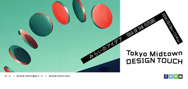"""<p>東京ミッドタウン デザインタッチとは</p> <p><br />""""デザインを五感で楽しむ""""をコンセプトに、2007年から毎年開催しているデザインの祭典。<br />国内外の一線で活躍するデザイナーや注目のデザインが東京ミッドタウンに集まります。<br />デザインの魅力や可能性を誰もが身近に体感できるイベントです。</p><div class=""""thumnail post_thumb""""><a href=""""""""><h3 class=""""sitetitle""""></h3><p class=""""description""""></p></a></div> ()"""