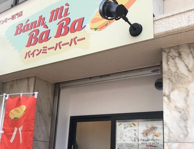 "<div>『Bánh mì Bà Ba 下赤塚店』</div> <div>世界で最も美味しい屋台料理の1つ!</div> <div>ベトナムのサンドイッチ""バインミー""が本場の味で楽しめるお店。</div> <div>東京都板橋区赤塚2丁目1-9下赤塚パンダビルⅡ</div> <div>https://www.instagram.com/banhmibaba_shimokita/</div> <div>https://www.facebook.com/banhmibabaJapan/</div> ()"