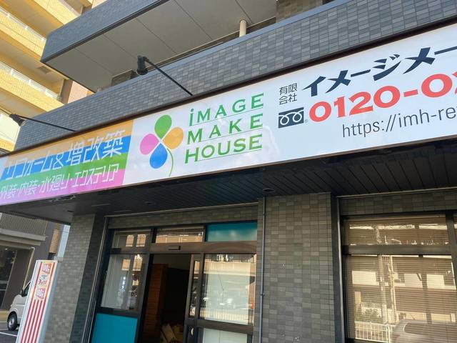 <div>11月1日にオープンいたします、有限会社イメージメーク・ハウス名古屋支店です。</div> <div>弊社は、平成11年に埼玉県北本市で創業、地域密着で21年やってまいりました。</div> <div>リフォーム&増改築の施工実績10,000軒以上。外壁塗装・屋根塗装、キッチン・バス・トイレ等の水廻り、内装・エクステリア、リフォーム全般すべてお任せください。リフォームに精通した営業と職人が丁寧に応対いたします。</div> <div>当店は点検&見積り無料です。お客様一人一人に最適なご提案をさせていただきます。</div> <div></div> <div>現在はオープンに先駆けてプレオープンセールを開催中!</div> <div>すべてオープン特価でご提供させていただいております。同時に、オープン記念キャンペーンも実施しておりますので、リフォームをご検討のお客様はお気軽にお問合せください。</div> ()