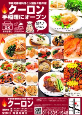 香港 担々麺 おすすめ