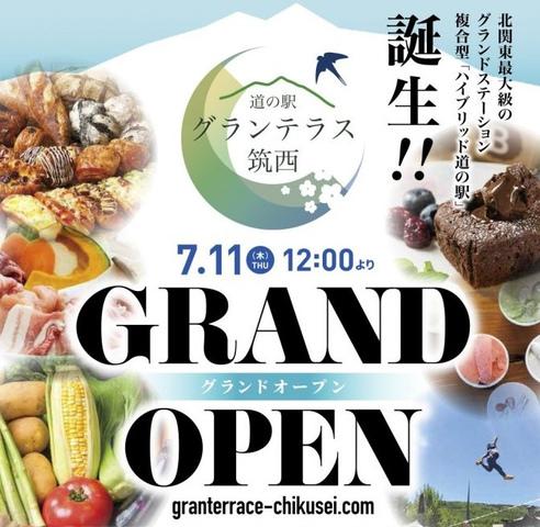 """<p>北関東最大級のグランドステーション</p> <p>複合型ハイブリッド道の駅「グランテラス筑西」7月11日オープン!</p> <p>地域の特産物を集めた農産物・物産直売所をはじめ、</p> <p>地元食材を使ったメニューが楽しめる飲食店、</p> <p>キッズスペースやスラックラインエリア、</p> <p>開放感あふれる展望デッキなど楽しみ方はいろいろ。。。</p> <p>http://bit.ly/2JtogZf</p><div class=""""news_area is_type01""""><div class=""""thumnail""""><a href=""""http://bit.ly/2JtogZf""""><div class=""""image""""><img src=""""https://scontent-nrt1-1.cdninstagram.com/vp/7120effd696ce5f8890d296ae4a6a728/5DAC771E/t51.2885-15/e35/65663360_148901386288491_7737974201605228254_n.jpg?_nc_ht=scontent-nrt1-1.cdninstagram.com""""></div><div class=""""text""""><h3 class=""""sitetitle"""">伊澤いちご園 on Instagram: """"このあと12時にいよいよオープン!! 先日一度しかお知らせしていませんでしたが、茨城県筑西市の道の駅「グランテラス筑西」で、ジェラートと自家製プリンのお店「FARM'S GELATO&PASTRY」がオープンします!  お待ちしてまーす!! #伊澤いちご園  #ジェラート…""""</h3><p class=""""description"""">144 Likes, 3 Comments - 伊澤いちご園 (@izawaichigoen) on Instagram: """"このあと12時にいよいよオープン!! 先日一度しかお知らせしていませんでしたが、茨城県筑西市の道の駅「グランテラス筑西」で、ジェラートと自家製プリンのお店「FARM'S…""""</p></div></a></div></div> ()"""