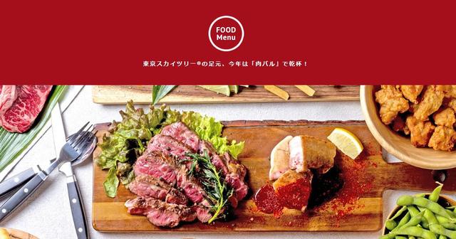 """<p>2018年見上げるビアガーデンのテーマは""""肉バル """"!</p> <p><br />夏の楽しい思出に、東京スカイツリーを見上げながら、お肉とワインで乾杯!お肉スタミナをつけて暑い夏を乗り切ましょう。</p> <p>カップル、ファミリー、友だち同士や仕事の同僚と素敵な夏の夜を楽しもう!</p><div class=""""thumnail post_thumb""""><a href=""""""""><h3 class=""""sitetitle""""></h3><p class=""""description""""></p></a></div> ()"""