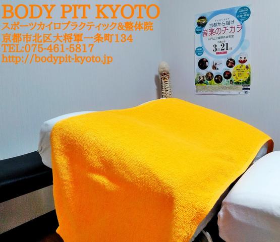 """<p>BODYPITKYOTO/ボディピット京都では、今日からオレンジ色のタオルを使用いたします。</p> <p>オレンジ色には元気になる力があるとの事です。</p> <p>施術以外でも患者さんに元気になっていただきたい思いから、タオルを変えてみました!</p><div class=""""thumnail post_thumb""""><a href=""""""""><h3 class=""""sitetitle""""></h3><p class=""""description""""></p></a></div> ()"""