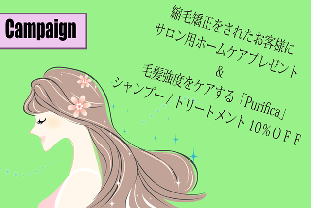 """<p><span style=""""color: #363536; font-family: 'ヒラギノ角ゴ Pro W3', 'Hiragino Kaku Gothic Pro', メイリオ, Meiryo, 'MS Pゴシック', 'MS PGothic', Osaka, sans-serif, 'Alegreya SC', serif; font-size: 13px; background-color: #f4f4f4;"""">1月のキャンペーンは</span><br style=""""color: #363536; font-family: 'ヒラギノ角ゴ Pro W3', 'Hiragino Kaku Gothic Pro', メイリオ, Meiryo, 'MS Pゴシック', 'MS PGothic', Osaka, sans-serif, 'Alegreya SC', serif; font-size: 13px;"""" /><br style=""""color: #363536; font-family: 'ヒラギノ角ゴ Pro W3', 'Hiragino Kaku Gothic Pro', メイリオ, Meiryo, 'MS Pゴシック', 'MS PGothic', Osaka, sans-serif, 'Alegreya SC', serif; font-size: 13px;"""" /><span style=""""color: #363536; font-family: 'ヒラギノ角ゴ Pro W3', 'Hiragino Kaku Gothic Pro', メイリオ, Meiryo, 'MS Pゴシック', 'MS PGothic', Osaka, sans-serif, 'Alegreya SC', serif; font-size: 13px; background-color: #f4f4f4;"""">縮毛矯正とカラーを楽しむヘアケアキャンペーン</span><br style=""""color: #363536; font-family: 'ヒラギノ角ゴ Pro W3', 'Hiragino Kaku Gothic Pro', メイリオ, Meiryo, 'MS Pゴシック', 'MS PGothic', Osaka, sans-serif, 'Alegreya SC', serif; font-size: 13px;"""" /><br style=""""color: #363536; font-family: 'ヒラギノ角ゴ Pro W3', 'Hiragino Kaku Gothic Pro', メイリオ, Meiryo, 'MS Pゴシック', 'MS PGothic', Osaka, sans-serif, 'Alegreya SC', serif; font-size: 13px;"""" /><br style=""""color: #363536; font-family: 'ヒラギノ角ゴ Pro W3', 'Hiragino Kaku Gothic Pro', メイリオ, Meiryo, 'MS Pゴシック', 'MS PGothic', Osaka, sans-serif, 'Alegreya SC', serif; font-size: 13px;"""" /><br style=""""color: #363536; font-family: 'ヒラギノ角ゴ Pro W3', 'Hiragino Kaku Gothic Pro', メイリオ, Meiryo, 'MS Pゴシック', 'MS PGothic', Osaka, sans-serif, 'Alegreya SC', serif; font-size: 13px;"""" /><span style=""""color: #363536; font-family: 'ヒラギノ角ゴ Pro W3', 'Hiragino Kaku Gothic Pro', メイリオ, Meiryo, 'MS Pゴシック', 'MS PGothic', Osaka, sans-serif, 'Alegreya SC', serif; font-size: 13px; background-color: #f4f4f4;"""">縮毛矯正されたお客様には、サロン用のホームケアトリートメント(4回分程度)をプレゼントさせていただきます♪</span><br style=""""color: #363536; font-family: 'ヒラギノ角ゴ Pro W3', 'Hiragino Kaku Gothic Pro', メイリオ, Meiryo, 'MS Pゴシック', 'MS PGothic', Osaka, sans"""