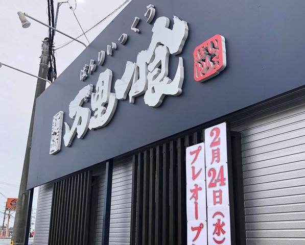 "<div>「麺道 万里一喰(ばんりいっくう)住吉店」2/24プレオープン</div> <div>鶏白湯煮干しラーメン&鶏清湯煮干しラーメン。</div> <div>https://www.instagram.com/banri.ikku/</div> <div>https://www.facebook.com/banriikku2020</div> <div> <blockquote class=""twitter-tweet""> <p lang=""zh"" dir=""ltr"">看板設置<br /><br />独立看板 <a href=""https://t.co/joUsgrgZsw"">pic.twitter.com/joUsgrgZsw</a></p> — 麺道 万里一喰(ばんりいっくう) (@banriikku0601) <a href=""https://twitter.com/banriikku0601/status/1359164098584449024?ref_src=twsrc%5Etfw"">February 9, 2021</a></blockquote> <script async="""" src=""https://platform.twitter.com/widgets.js"" charset=""utf-8""></script> </div> ()"